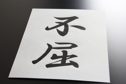 ふくつ フクツ 漢字 日本語 日本 日本人 精神 不屈の精神 気持ち 心 HUKUTSU Fortitude fortitude FORTITUDE 不撓不屈 ふとうふくつ 意志 貫く 意思を貫く spirit SPIRIT Spirit HEART heart