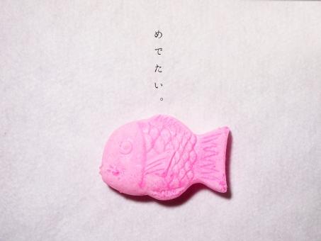 鯛 たい タイ お菓子 御菓子 おかし 菓子 和 麩 麩菓子 おやつ 駄菓子 おいり 香川県 香川 目出度い めでたい 目出たい お祝い 祝い 祝 おめでとう 御目出度う お目出度う ぴんく色 ピンク色 ピンク ぴんく かわいい