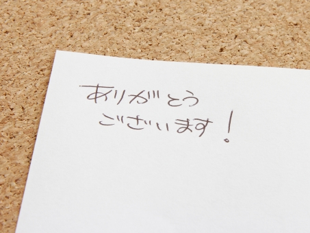 ありがとうございます ありがとう アリガトウ お礼 御礼 感謝 気持ち 伝える 伝言 メモ めも メッセージ コメント 一言 かんしゃ きもち 心 こころ おれい サンキュー サンクス Thanks thanks THANKS ARIGATOU arigatou Arigatou 素材 web ウェブ