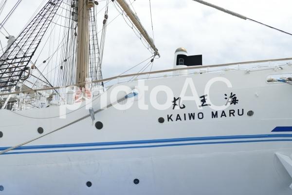 海の貴婦人 海王丸 33の写真