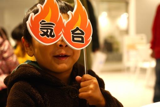 気合い 気合 燃える 男の子 子供 面白い オモシロ 目隠し お笑い 頑張る 炎 元気 やる気 ヤル気