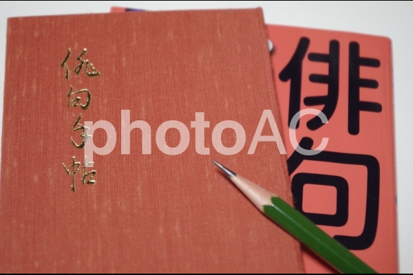 俳句手帳の写真