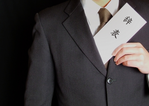 ビジネスマン 退職 辞職 退職願 退職届 退職願い 辞職願 辞職願い ビジネスマン 失業 失業保険 転職 就職 就職活動 就活 サラリーマン スーツ 男性 会社 ビジネス ビジネスマナー 文書 書類 封筒 決心 決意 ネクタイ 提出 転機 ブラック企業