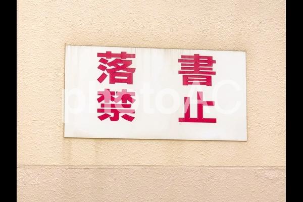 落書き禁止の看板の写真