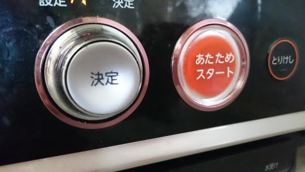 電子レンジ 家電 決定 あたため スタート とりけし ボタン