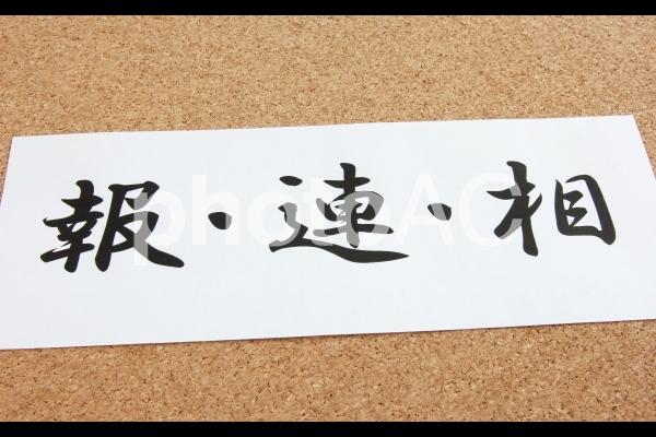 報・連・相 漢字のみの写真