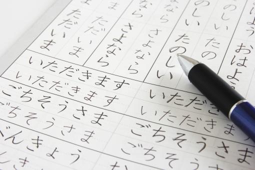 ひらがな 勉強 平仮名 ボールペン字 文字 書き方 練習 外国人 日本語 言葉 筆記 テスト 学習 いただきます ごちそうさま 海外 言語 練習帳 素材 背景 背景素材 美しい もじ 繰り返す 書く 仕事 宛先 綺麗 素材 背景
