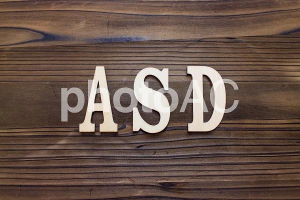 木製の文字_ASDの写真
