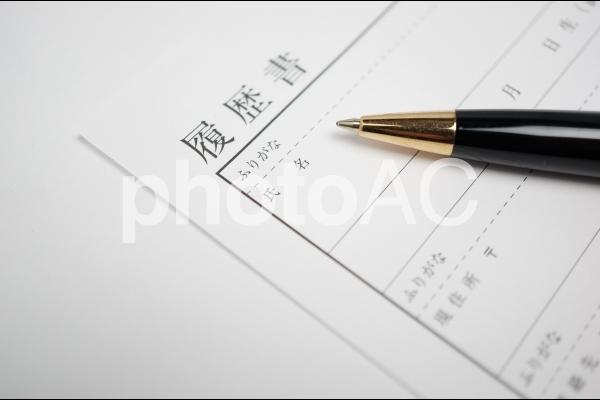 履歴書とペンの写真
