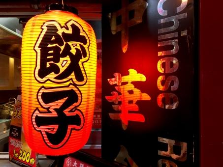 道頓堀 大阪 なんば 難波 にぎわい 活気 観光 旅行 出張 くいだおれ 食いだおれ お土産 食事 王将 つまみ 看板 デート 夜景 提灯 ちょうちん