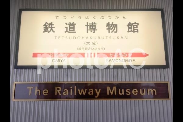 鉄道博物館駅の写真