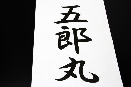 ごろうまる ゴロウマル GOROUMARU Goroumaru goroumaru 苗字 みょうじ 名前 なまえ ラグビー らぐびー 日本人 日本 スポーツ 漢字 人名 かんじ 有名 珍しい