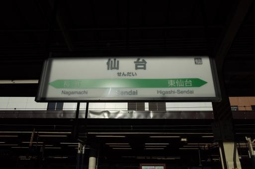 仙台駅名標 仙台駅名 仙台駅 仙台 駅名標 駅名 JR東日本 東北の玄関口