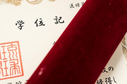 学位記 学位 卒業 印鑑 式典 卒業式 証書 大学 知識 漢字 大学生 大学院 筒 旅立ち 技能 勉強 学習 能力 セレモニー 卒業生 医学