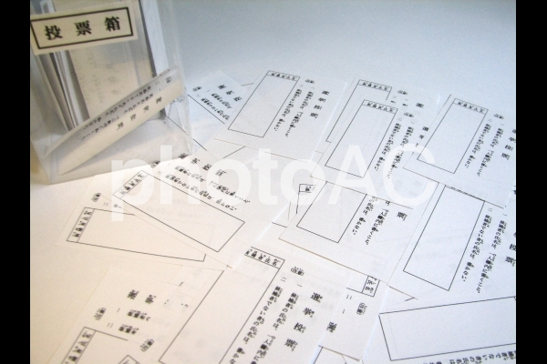 選挙10 投票 投票用紙 投票箱の写真