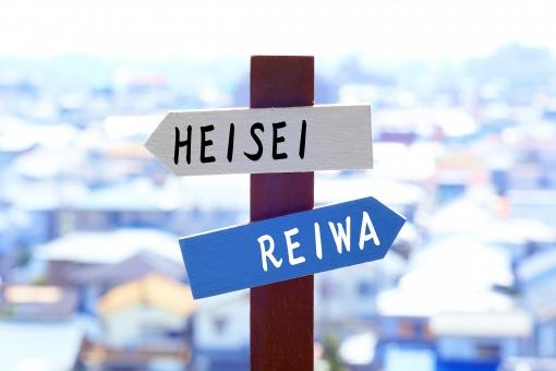 「REIWA イラスト」の画像検索結果