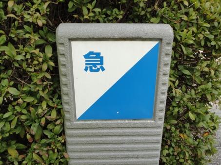 急ぐ 急こう配 こう配 坂 坂道 警告 急 白 青 漢字 斜め 斜面 傾斜 標識 看板