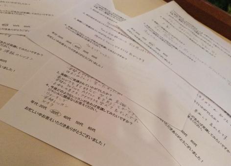 アンケート アンケート用紙 回答 調査 書類 講習 講師 セミナー 用紙 紙 意見 声