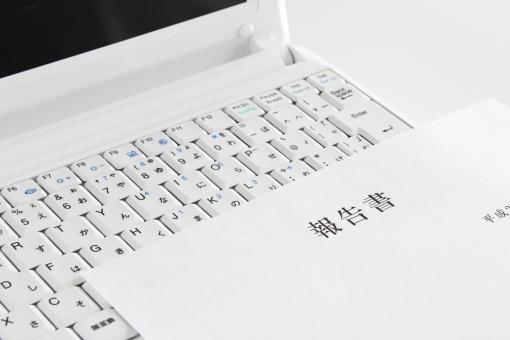 パソコン ノートパソコン 報告書 書類 報告書類 PC PC ビジネス 業務報告 業務 仕事 活動報告 作業 作業報告 書 紙 背景 素材 背景素材 書類作成 作成 制作 データ 書類制作 上司 上長 書き方 ワード エクセル 文書