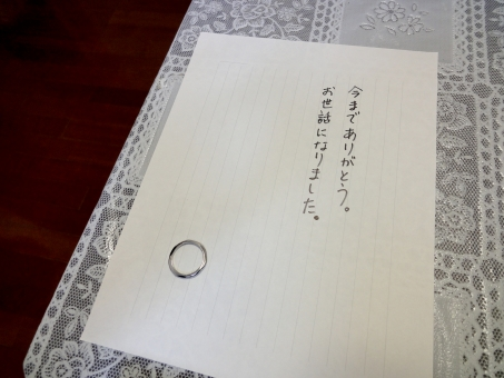 置き手紙 置手紙 手紙 メッセージ 指輪 離婚 家出 書き置き 別れ 恋愛 離別 夫婦 不倫 愛人 リング マリッジリング 結婚指輪