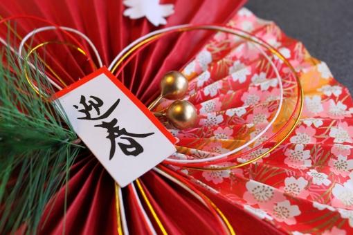 正月 お正月 新年 飾り 冬 年賀 迎春 春 和風 和 素材 伝統 水引 小物 和風小物 謹賀新年
