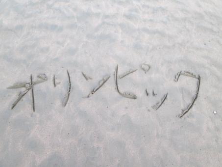 砂 海 砂浜 落書き デート 浜辺 海辺 文字 字 背景 ドライブ 記念 波 波打ち際 砂文字 オリンピック