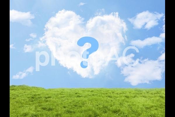 ハート型の雲と緑の草原と疑問?の写真