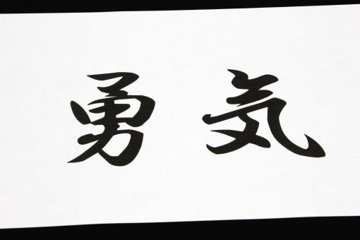 ゆうき ユウキ courage COURAGE Courage 日本語 日本 漢字 言葉 ニホンゴ カンジ コトバ にほんご かんじ ことば 勇ましい 男性 男 気持ち チャレンジ 挑戦 bravery Bravery BRAVERY JAPAN YUUKI yuuki Yuuki japan japanese