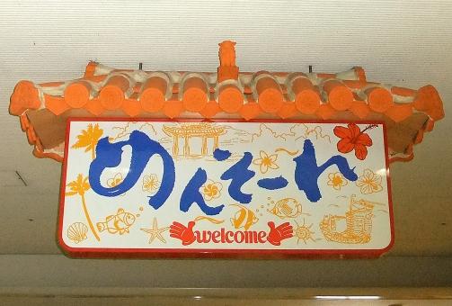 satochi サトチ 沖縄 オキナワ おきなわ okinawa めんそーれ メンソーレ 看板 かんばん カンバン signboard 方言 ほうげん ホウゲン dialect