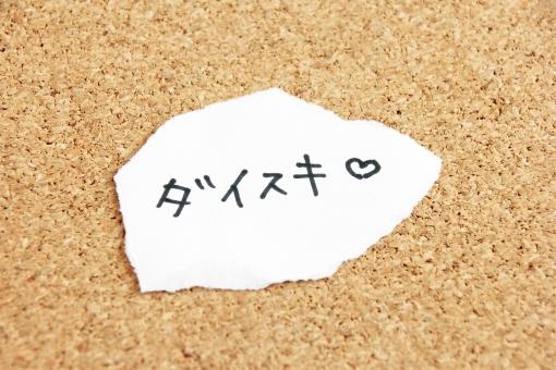 大好き だいすき ダイスキ 手書き メモ 告白 恋愛 恋人 メッセージ コメント 彼氏 カノジョ 彼女 伝言 伝言板 背景 素材 背景素材 イメージ 壁紙 走り書き 告知 愛情 気持ち 想い 思い 心 パートナー 言葉にする コトバ