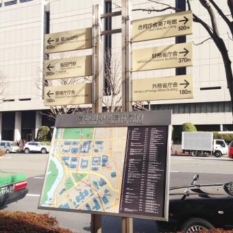 霞が関中央官庁案内 霞が関地図 省庁 霞が関 地図 案内