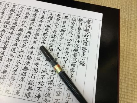 写経用紙 写経 般若心経 筆ペン 精神統一