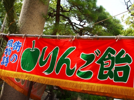 屋台 露店 りんご飴 お祭り 季節 風物 日本 文化 夏 秋 看板 風景