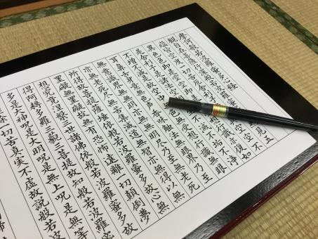 写経 写経用紙 般若心経 筆ペン 精神統一