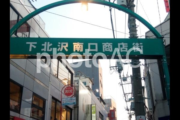 下北沢南口商店街の写真
