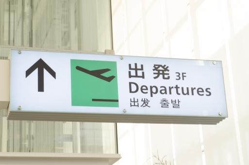 東京国際空港 羽田空港 飛行場 飛行機 出発 Departures ディパーチヤー 旅行 旅 旅立ち 案内 案内板 サイン ボード 看板 エアポート 文字 英語 日本語 中国語 韓国語 表記