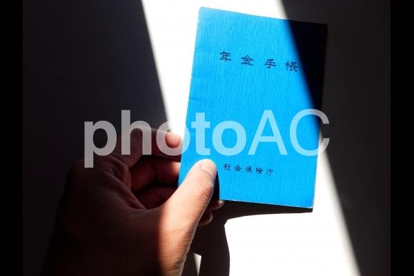 年金手帳と光と影の写真
