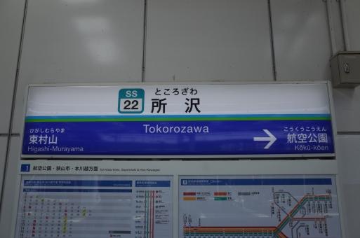 所沢駅名標 所沢駅 所沢 駅名標 西武線