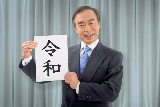 新元号「令和」を発表する政治家の写真
