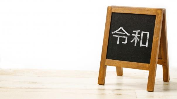 メッセージボード「令和」 の写真