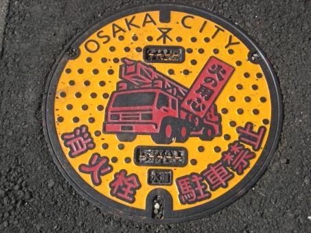 大阪 なんば 浪速 商店街 道路 消防車 火の用心 マンホール 駐車禁止 大阪市 osaka city