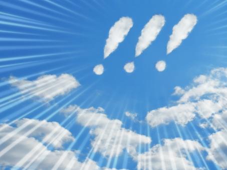 空 雲 青空 快晴 晴れ お天気 天気 ! ビックリ びっくり ビックリマーク 驚き 驚愕 発見 ひらめき 閃き ポイント 重要 注目 感嘆 感嘆符 注意 理解 答え 告知 お知らせ エクスクラメーションマーク エクスクラメーションポイント 集中線 バナー