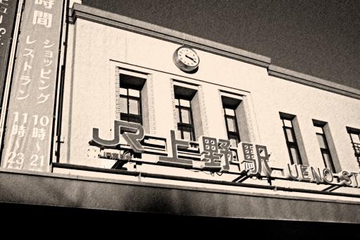 上野駅 駅舎 駅 北の玄関口 広小路口 上野広小路 建物 建造物 建築物 建築 時計 JR 晴天 快晴 白黒 モノクロ モノトーン 風景 景色 東京名所 観光名所 交通