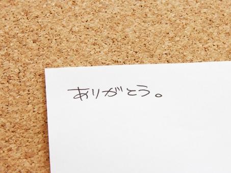 ありがとう アリガトウ 感謝 気持ち 伝える 親切 お礼 御礼 背景 素材 背景素材 壁紙 メッセージ 伝言 伝言板 ボード コルクボード バック めも メモ 思い 手書き 文字 コメント 紙 用紙 日本語 サンキュー ARIGATOU THANKS