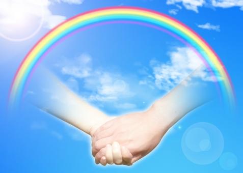 虹 手つなぎ 手をつなぐ 握手 空 青空 雲 快晴 晴れ レインボー 愛 愛情 恋愛 きずな 絆 友情 親愛 信頼 安心 保証 保障 守る 大切 大事 バレンタイン 恋人 家族 夫婦 男女 信用