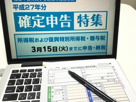 確定申告 納税 還付金 所得税 納付 パソコン ボールペン 黒 キーボード 国税庁 税金 個人情報 詐欺 税理士