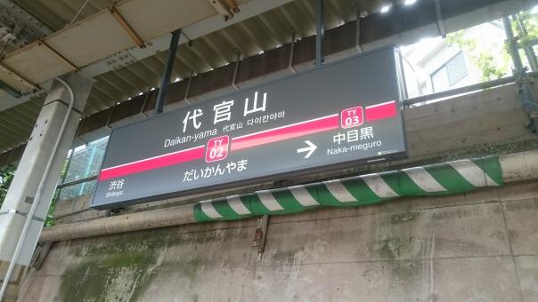 駅 ホーム 東京 代官山駅 代官山