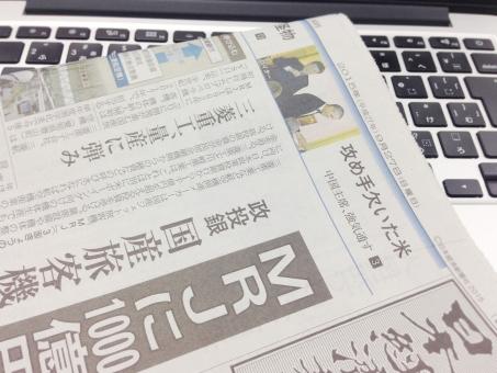 日経新聞の写真素材 写真素材なら「写真AC」無料(フリー)ダウンロードOK