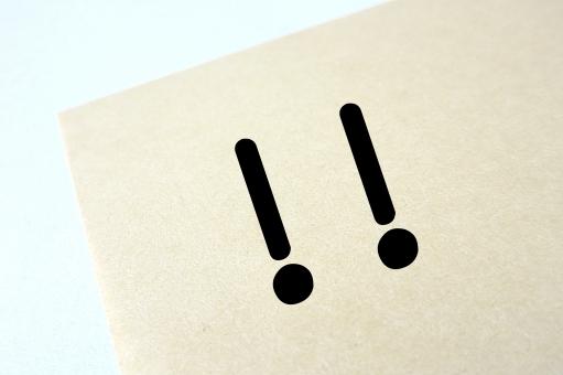 びっくりマーク ビックリマーク びっくり ビックリ 驚く おどろく 驚き おどろき ! !! マーク 記号 感嘆符 なるほど 気が付く 気づき ひらめき ひらめく 気づく 思いつく 納得 アイデア 解決 発見 エクスクラメーションマーク 警告 疑問 メッセージ 警告マーク 禁止 アルファベット 手紙 文字 便箋 便せん メモ用紙 メモ帳 あった 見つけた 見つける エクスクラメーションポイント バン スクリーマー 二重感嘆符