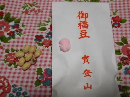 御福豆 福豆 まめ だいず 大豆 ヘルシ- 健康 縁起物